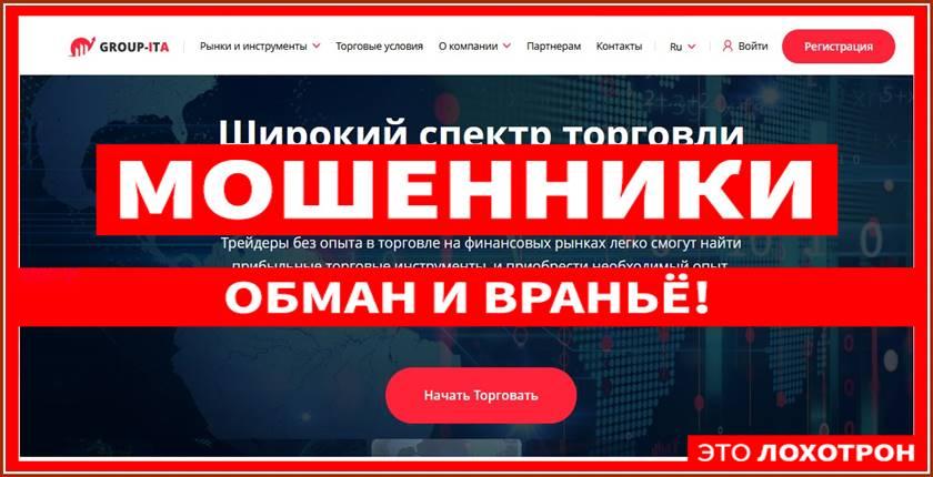 Мошеннический сайт group-lta.com/ru – Отзывы, развод. Компания Group-ITA мошенники