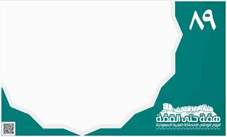 صور اليوم الوطني السعودي 89 همة حتي القمة