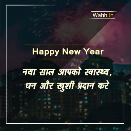 best happy new year wishes in Hindi