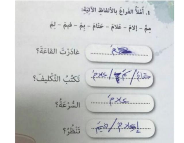 حل الكتاب لغة عربية صف ثامن فصل أول