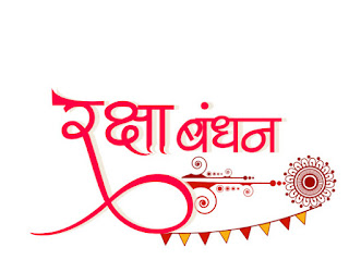 Rakhsha bandhan photo editing hd background 2020