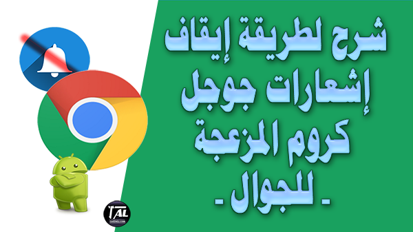 شرح طريقة ايقاف اشعارات جوجل كروم المزعجة في الجوال