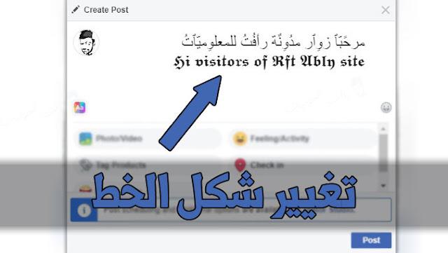 تغيير شكل خط المنشورات في فيس بوك والبوستات وتغيير خط الرسائل في ماسنجر بالعربية والانجليزية . خطوط مميزة للكمبيوتر والموبايل دون برامج . تغيير خط الفيس بوك الكتابة بخط مختلف في البوستات.