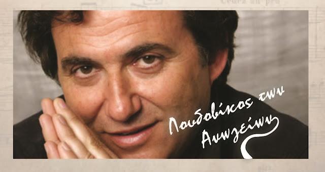 Ο Λουδοβίκος των Ανωγείων στο Ναύπλιο τραγουδάει τον έρωτα και παρουσιάζει το νέο του βιβλίο για παιδιά