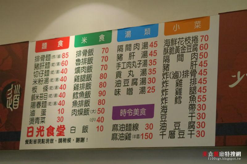 [中部] 臺中市南屯區【日光食堂】臺灣人最愛的傳統小吃好味道 | 美食餐廳特搜網