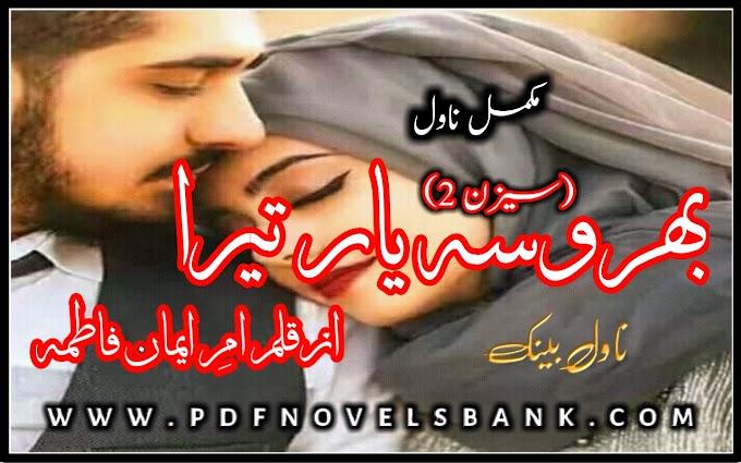 Bharosa Yaar Tera Season 2 by Ume Emaan Fatima Complete Novel