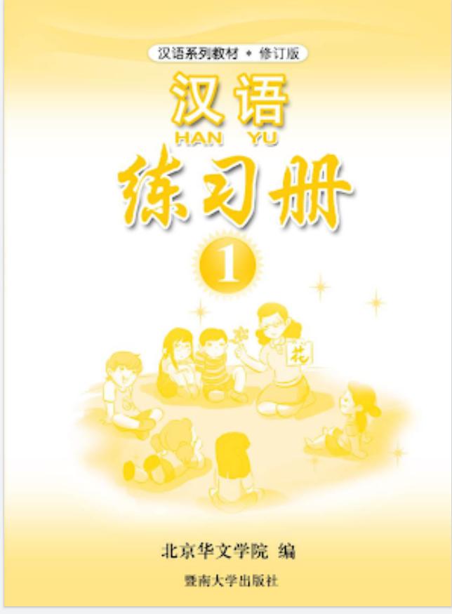 Download gratis buku hanyu 1 workbook (free download workbook hanyu 1 )