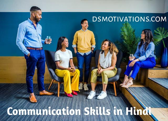Communication Skills in Hindi (apni communication Skills ko develop Kare)