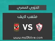 نتيجة مباراة الزمالك والأهلي اليوم الموافق 2021/04/18 في الدوري المصري