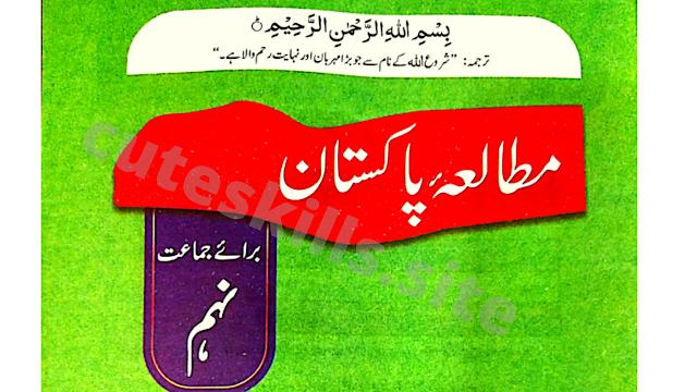 9th Class Pak Studies Book New Syllabus 2020 PDF Download