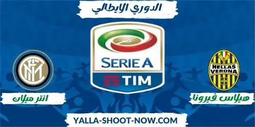 موعد مباراة إنتر ميلان وهيلاس فيرونا الدوري الإيطالي