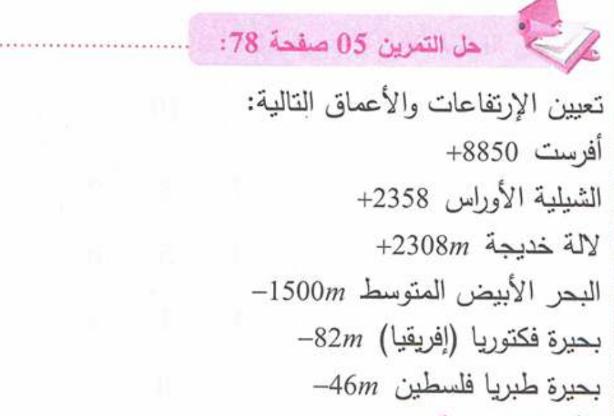 حل تمرين 5 صفحة 78 رياضيات للسنة الأولى متوسط الجيل الثاني