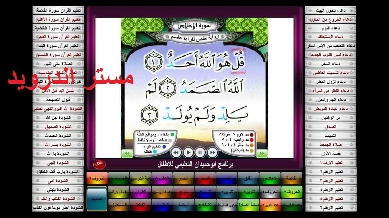 تحميل برامج تعليمية للاطفال بالصوت والصورة للكمبيوتر مجانا بدون نت 2020