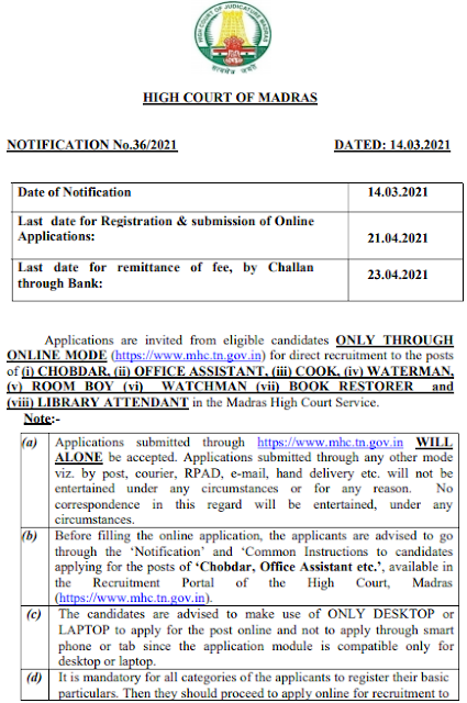 Madras High Court Office Assistant Recruitment 2021 Apply Online