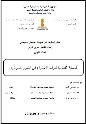مذكرة ماستر: الحماية القانونية لبراءة الاختراع في القانون الجزائري PDF