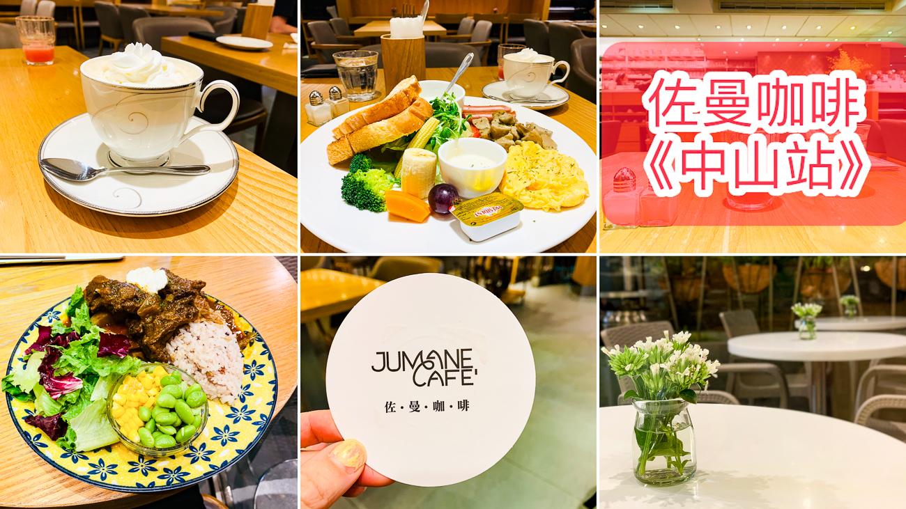 佐曼咖啡用餐紀錄|2021菜單
