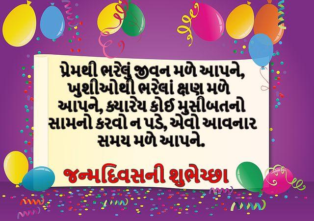 Happy Birthday Shayari in Gujarati