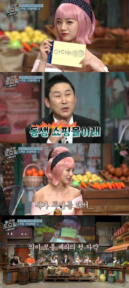 Hyeri, televizyonda kardeşinin internet mağazasının reklamını yaptığı için eleştirildi