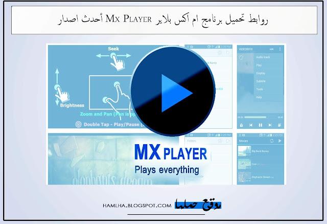 تحميل برنامج ام اكس بلاير Download Mx Player 2020 الأندرويد والأيفون - موقع حملها