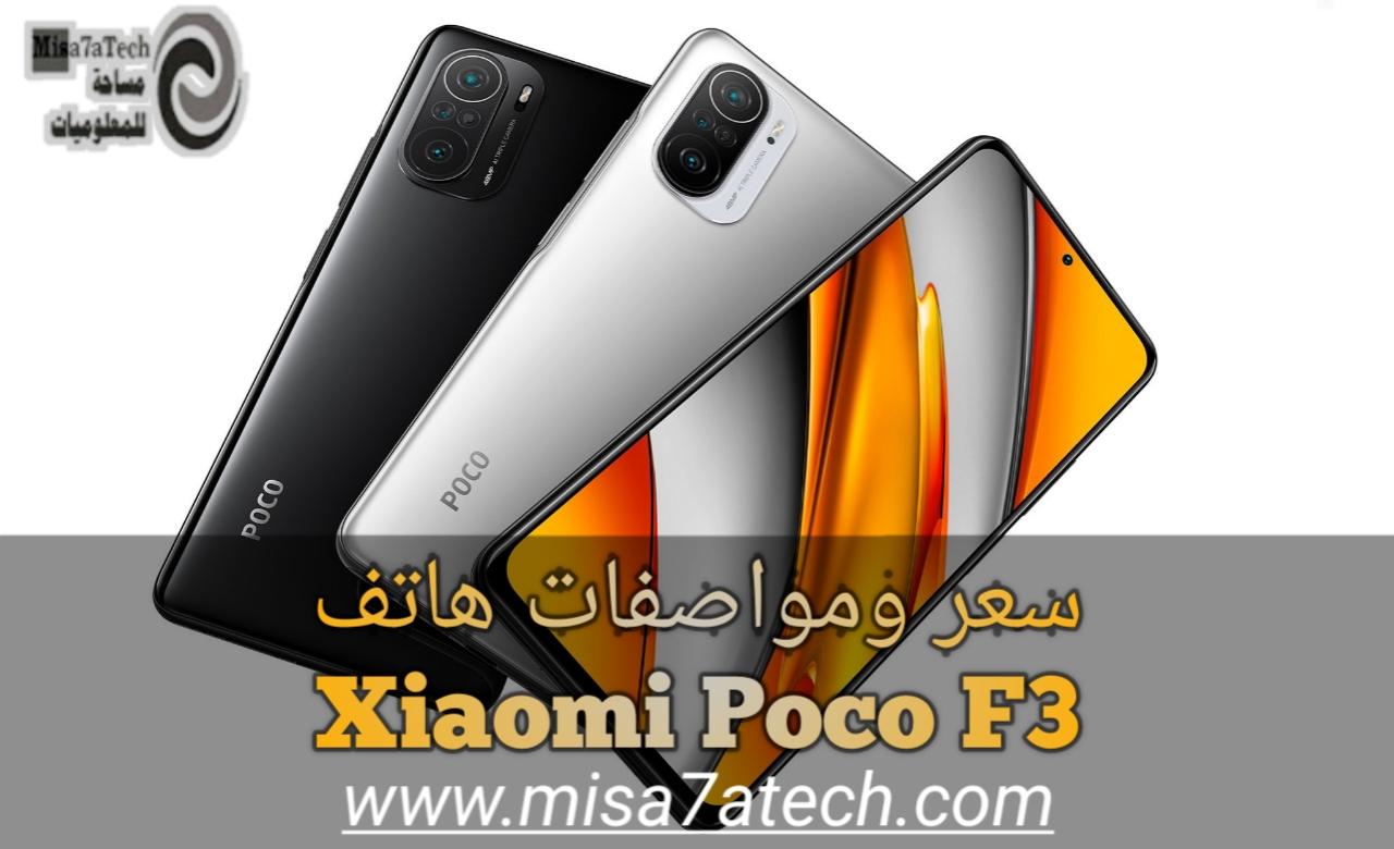 مواصفات وسعر هاتف Xiaomi Poco F3 | سعر ومواصفات Xiaomi Poco F3.