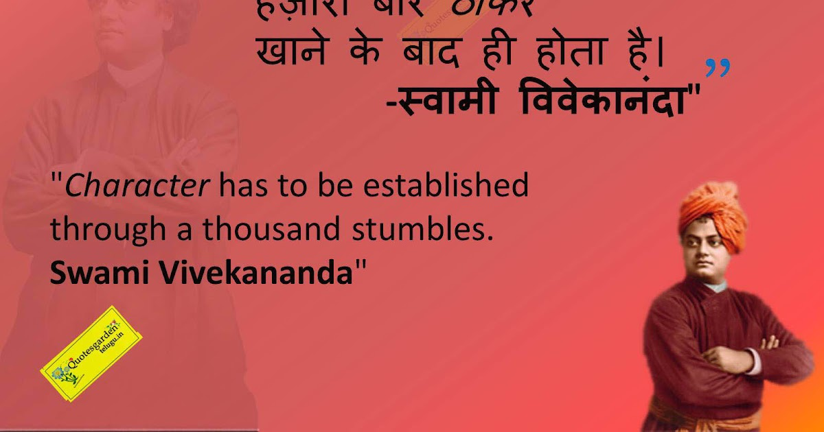 Swami Vivekananda Good Thoughts In English And Hindi Best Of Swami Vivekananda Goodreads And Thoughts Swami Vivekananda Inspirational Quotes In English And Hindi Quotes Garden Telugu Telugu Quotes