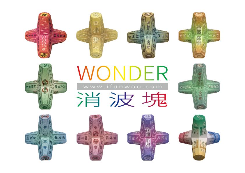 papercraft;calendar;wonder;tetrapod;消波塊;紙模型