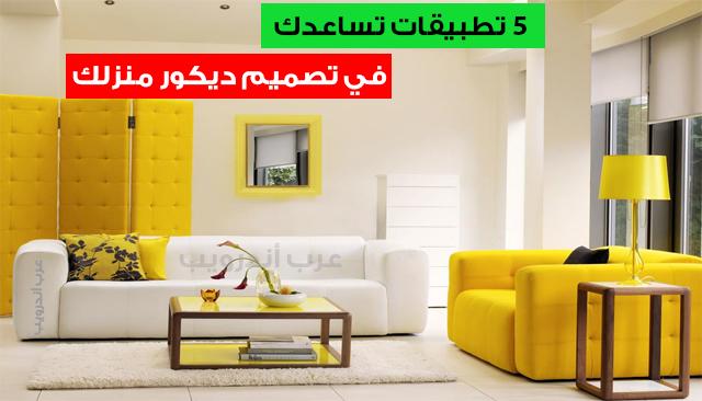5 تطبيقات تساعدك في تصميم ديكور منزلك