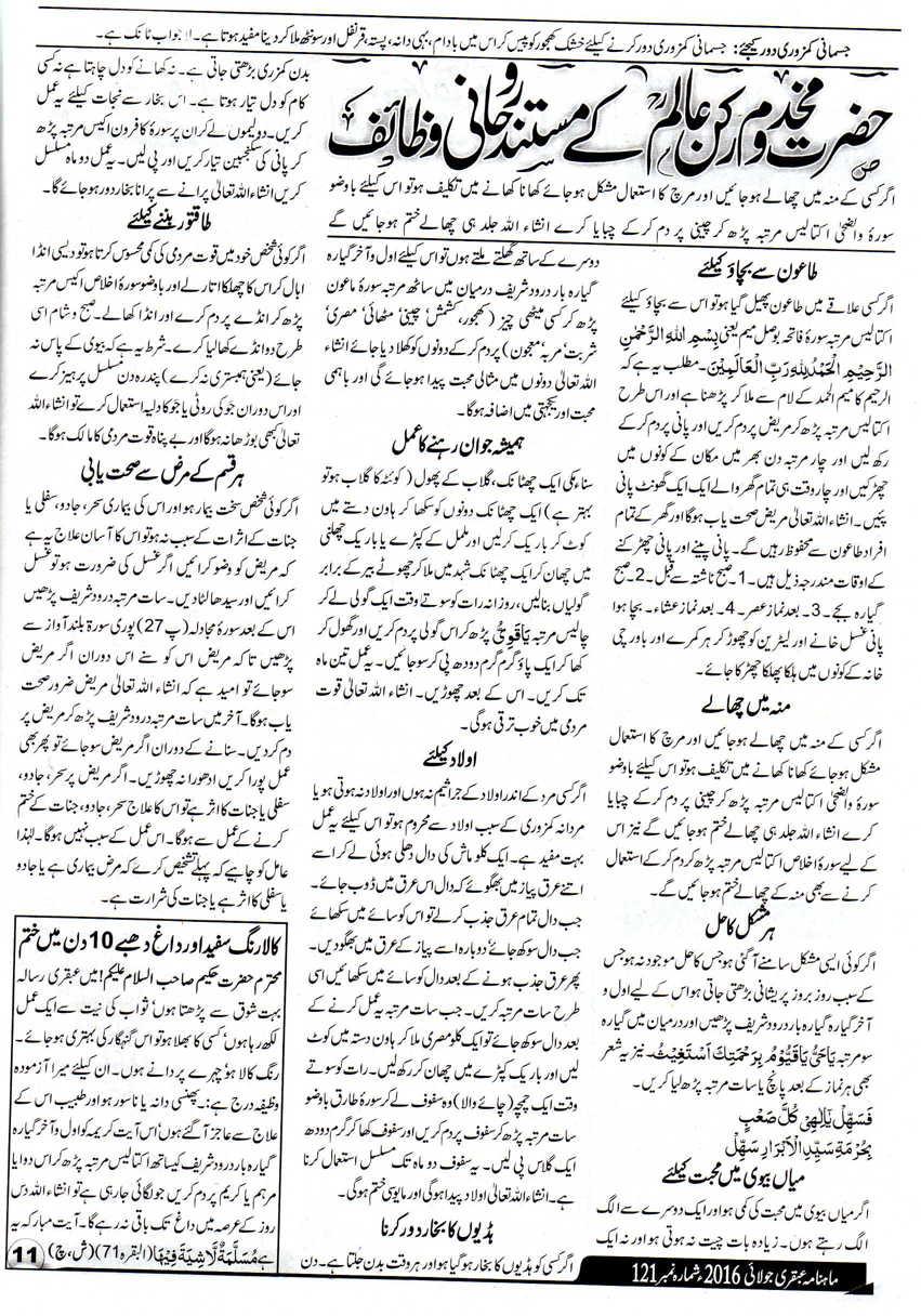 Hazrat Makhdoom Rukan Alam Wazaif