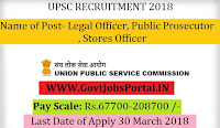 Union Public Service Commission Recruitment 2018- Legal Officer, Public Prosecutor, Stores Officer