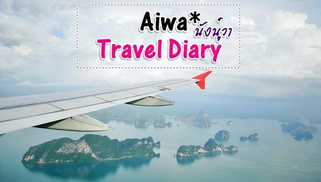 :: All My Diary Trip ::