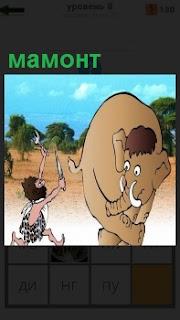 Небольшая карикатура с мамонтом и первобытным человеком, который на него охотится