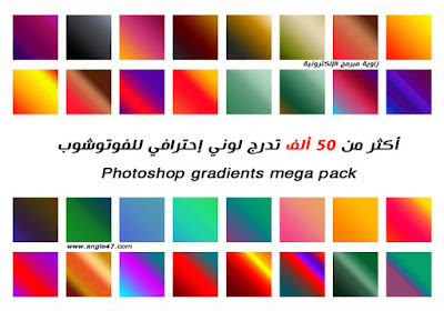 Photoshop gradients mega pack
