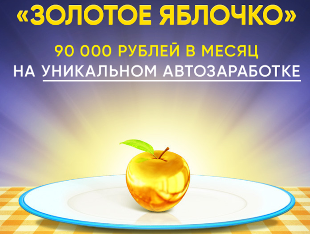 «Золотое яблочко» 90 000 рублей на автозаработке. Алексей Дощинский