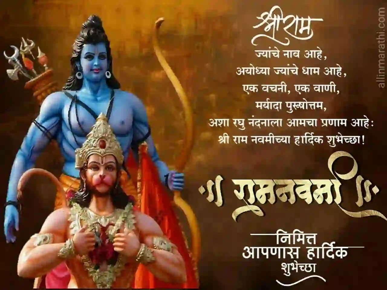 Shreeram-navami-wishes-marathi
