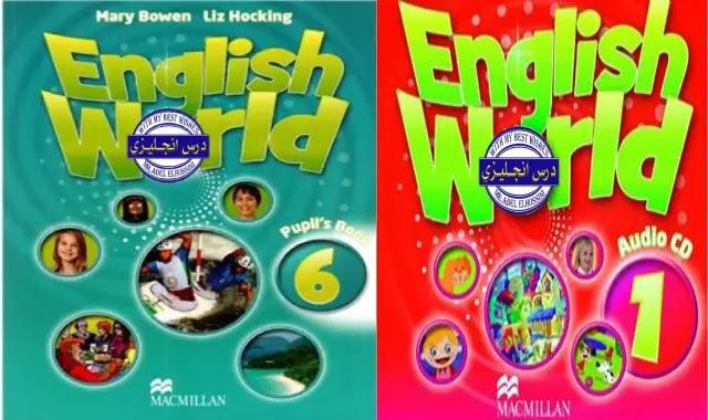 جميع مذكرات الشرح والمراجعة  النهائية والامتحانات لمنهج English World للمدارس التجريبية ومدارس اللغات