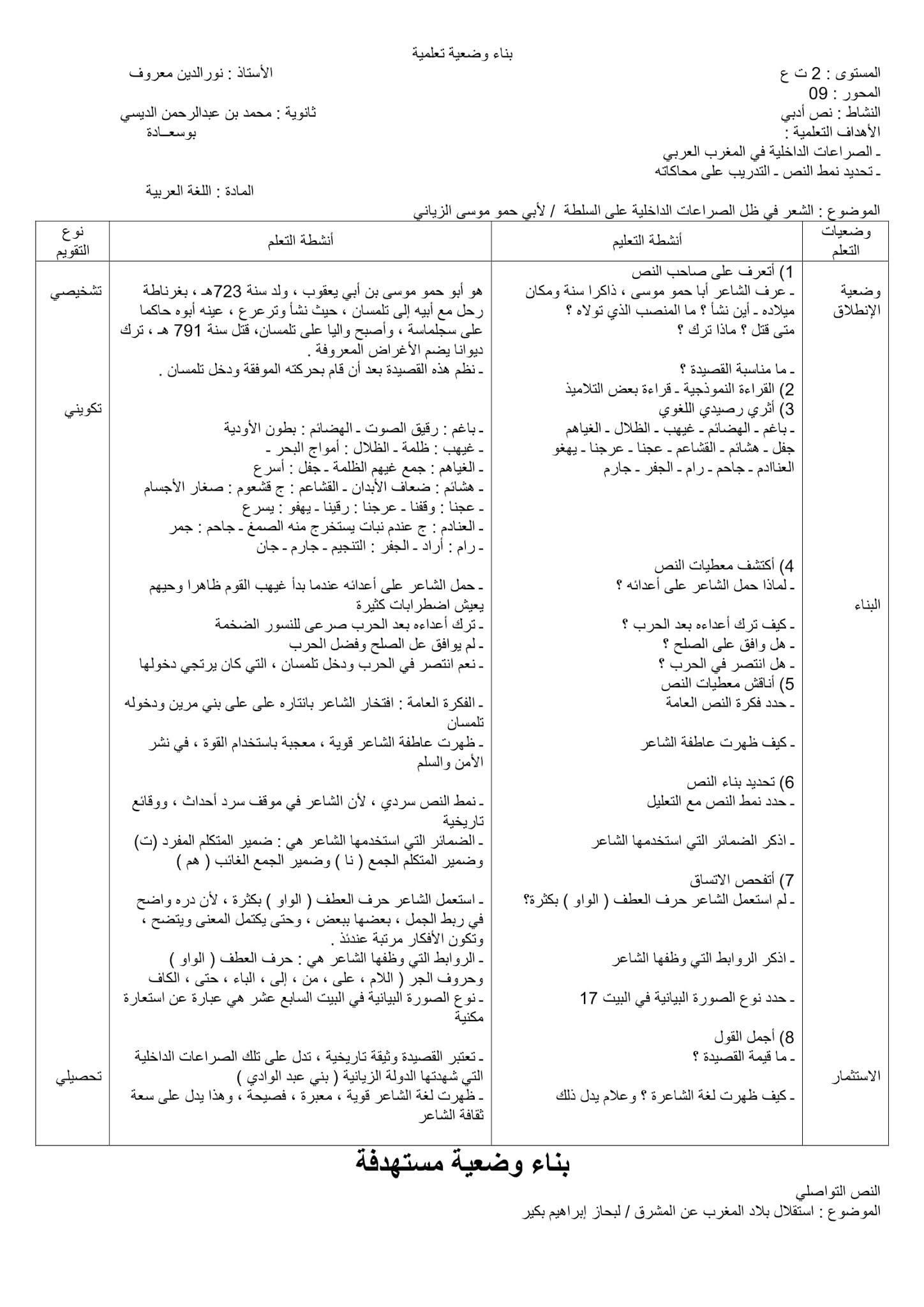تحضير نص الشعر في ظل الصراعات الداخلية على السلطة 2 ثانوي علمي صفحة 108 من الكتاب المدرسي