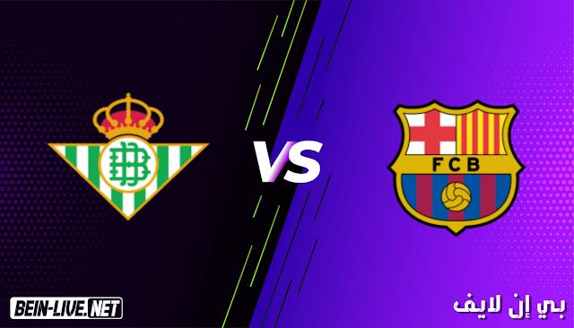 مشاهدة مباراة  ريال بيتيس و برشلونة بث مباشر اليوم بتاريخ 07-02-2021 في الدوري الاسباني