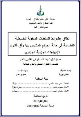 مذكرة ماستر: نطاق وضوابط السلطات المخولة للضبطية القضائية في حالة الجرائم المتلبس بها وفق قانون الإجراءات الجزائية الجزائري PDF