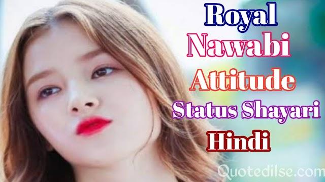 Royal Nawabi Attitude Status Shayari in Hindi
