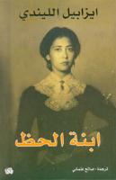 كتاب ابنة الحظ