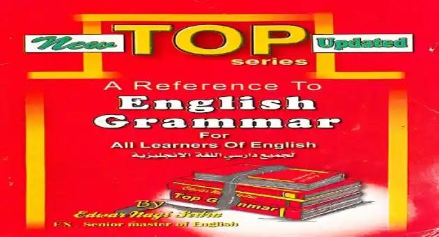 كتاب توب top فى الجرامر لكل دارسي قواعد اللغة الانجليزية