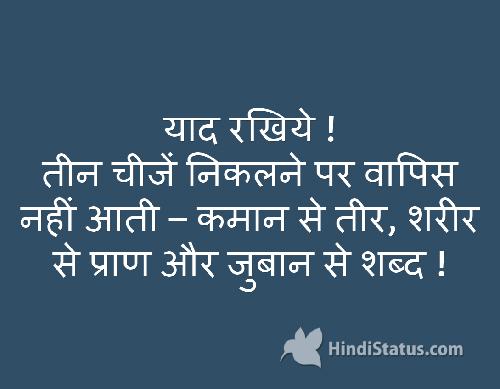Control Your Tongue - HindiStatus