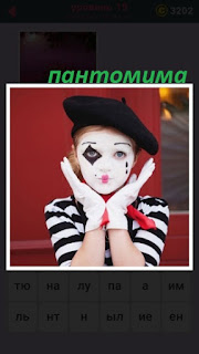 655 слов девушка показывает пантомиму в маске и берете 19 уровень