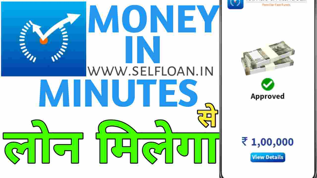 Money In Minutes Se Loan Kaise Le | Instant Personal Loan Apply Online | Money In Minutes Loans App - Self Loan