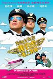 唐伯虎衝上雲霄(Flirting In The Air)poster