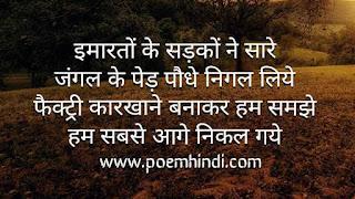 World Environment Day Kavita Images Pictures Quotes Shayari Hindi