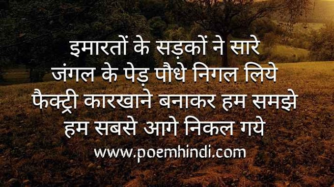 विश्व पर्यावरण दिवस कविता | Poem on World Environment Day 2021 in Hindi