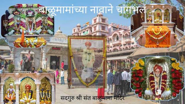 सदगुरु श्री संत बाळूमामा मंदिर | Sadguru Shri Sant Balumama Temple