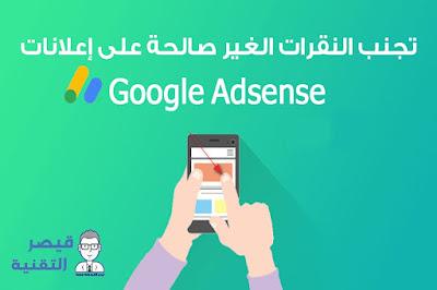 حل مشكلة النقرات الغير صالحة على إعلانات Google Adsense