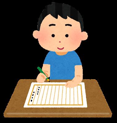 作文を書く子供のイラスト